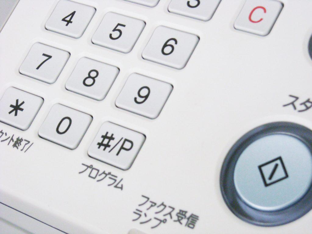 電話番号に送られてくる間違いFAXは内線転送が可能!